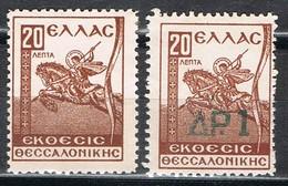 Sellos Feria Salonica, Sant Jordi Y Dragon. GRECIA 1934 Y 1943, Yvert Num 403 Y 480 */** - Grèce