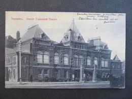 AK VORONEZ WORONESCH Воронеж Teater 1911  //  D*32852 - Russia