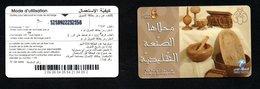 Tunisia- GSM-Tunisie Telecom-Carte De Recharge 5 DNT-  Handicrafts- Artisanat En Bois - Tunisia
