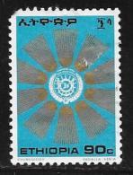 Ethiopia, Scott # 802 Used Sunburst Around Crest, 1976 Defects - Ethiopia