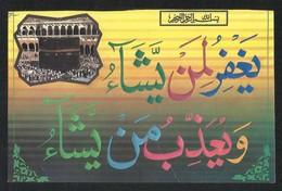 Saudi Arabia Picture View Card Holy Mosque Ka'aba Mecca Islamic View Card - Saudi Arabia