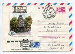 REGISTERED COVER USSR 1977 LIBRARY NAMED AFTER V.I.LENIN #77-277 SP.POSTMARK KAZAN - 1970-79