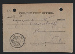 CHINESE P.O. MANCHOULI 1926 REGISTERED RECEIPT - China
