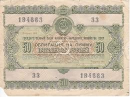 BILLETE DE RUSIA DE 50 RUBLOS DEL AÑO 1955  (BANKNOTE) - Rusia