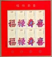 China 2012-7 Good Forture Wealth Longevity & Happiness Mini Sheet(Holographic) - Blocks & Sheetlets