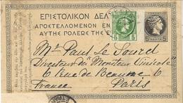 1897- C P E P 5 Cent.  + Compl. 5 C  De CORFOU Pour Paris - 1886-1901 Small Hermes Heads