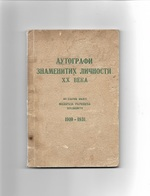 Book With Autografs Of Famous Persons In Period Of 1910-1931 - Autógrafos