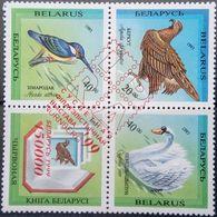 Belarus, 1994, Mi. 43-45, Y&T 45-47, Sc. 75-77, Birds, Eagle, Swan, Overprint, MNH - Belarus