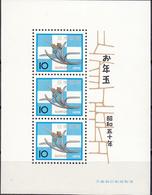 JAPAN   SCOTT NO. 1198 A      MNH    YEAR 1974 - 1926-89 Keizer Hirohito (Showa-tijdperk)