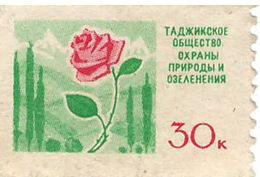 Tajik Society For Nature Conservation And Gardens - Tajikistan