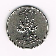 &  ISRAEL  50  PRUTAH  1954 - Israel