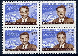 SOVIET UNION 1959 Glezos Commemoration In Block Of 4  MNH / **.  Michel 2288 - Unused Stamps
