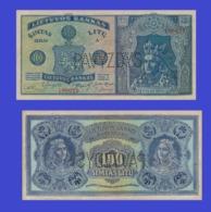 Lithuania 100 Litas 1922   - REPLICA --  REPRODUCTION - Lithuania