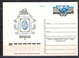 USSR 1978  Stamp Exists Only On This Postcard Limited Edition - Post