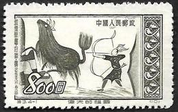 CHINE  1952  -  YT  943   - NEUF**  -  Emis Sans Gomme - 1949 - ... People's Republic