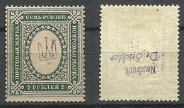 UKRAINA Ukraine 1918 Michel 42 Signed Dr. Seichter As Neudruck New Print (*) Variety? - Ukraine