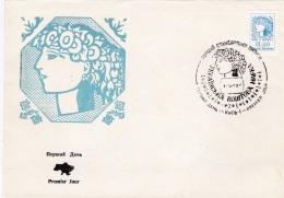 Ukraine FDC 1992 Definitive   (G80-146) - Ukraine