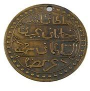 Médaille - Algérie - Kabylie - Cuivre - 1857 - TTB - - Algeria