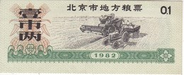 BILLETE DE CHINA DE 0.1 JIN DEL AÑO 1982 EN CALIDAD EBC (XF) - China