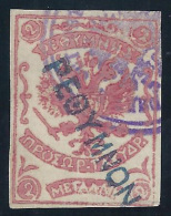 CRETA 1899 - Yvert #9 (Oficina Rusa De Rethymno) - Kreta