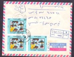 Qatar – Doha Registered Mail Cover 3 Stamps Sent To Saudi Arabia - Riyadh City - Qatar