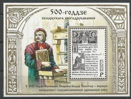 BY 2017-1206 Bl.152 500th A° Book Printing In Belarus MNH - Belarus