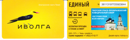 Transport  Card  Russia. Tver  2017 - Russia