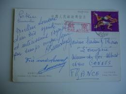 Chine Lettre Timbre 43 Basket Sur Carte Pour France - 1949 - ... Volksrepublik