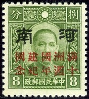 Republic Of China. Japanese Occ. Sc #3N61. Unused. * - 1941-45 Northern China