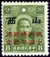 Republic Of China. Japanese Occ. Sc #5N66. Unused. - 1941-45 Noord-China