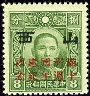Republic Of China. Japanese Occ. Sc #5N68. Unused. - 1941-45 Chine Du Nord