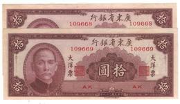 China , Kwangtung Prov.Bank, 10 Yuan, 1949. UNC X2 Con Sec. - China