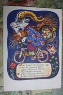 Goat Riding Bicycle - OLD Soviet PC 1969 - Mushroom - Champignon - Very Rare - Mushrooms