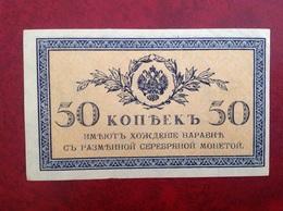 Billet Russe De 50 Kopeck - Russie