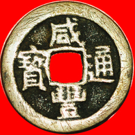 # DYNASTY QING (1644-1912): CHINA ★ XIANFENG (1851-1861) CASH BOARD OF WORKS! LOW START ★ NO RESERVE! - Chine
