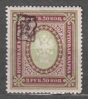 Armenia 1919 Mi#16 Moved Overprint, Mint Never Hinged - Armenia