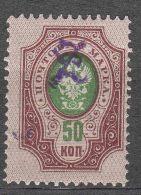 Armenia 1919 Mi#39 Blue Overprint, Mint Never Hinged - Armenia