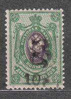 Armenia 1920 Mi#65 Mint Never Hinged - Armenia