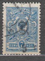 Armenia Unlisted Stamp, Used - Armenia
