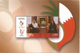 Bahrain 2016 - Supreme Council For Women - Mint Postcard - Bahrain
