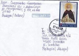 22B: Belarus Saint Religion Stamp Used On Cover - Belarus