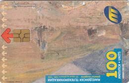 Macedonia, MK-MAT-0026 ,Harvest,  Painter Dimitar Pandilov, 2 Scans. - Macedonia