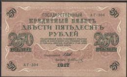 250 РУБ  Гр ИВАНОВ     1917 UNC - Russia