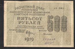 500 РУБЛЕЙ     1919 - Russia