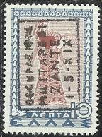 ZANTE 1941 MITOLOGICA GREECE OVERPRINTED SOPRASTAMPATO DI GRECIA LEPTA 10L MLH - 9. Occupazione 2a Guerra (Italia)