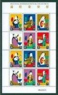 1995 Macau/Macao Stamps Mini Sheet-Int. Music Festival Lute Pipa Drum Costume - Macau