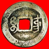 # DYNASTY QING (1644-1912): CHINA ★ DAOGUANG (1821-1850) CASH YUNNAN! LOW START ★ NO RESERVE! - China