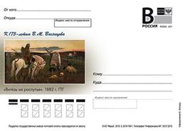 "Russia 2018 Postal Stationery Card 175th Ann. Russian Artist V. Vasnetsov Painting ""Knight At A Crossroads"" Horses Horse - Arte"