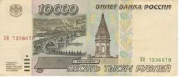 BILLETE DE RUSIA DE 10000 RUBLOS DEL AÑO 1995 (BANKNOTE) - Russia