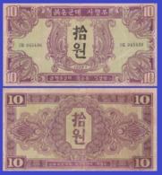 North Korea 10 Won 1945 - REPLICA --  REPRODUCTION - Corea Del Nord